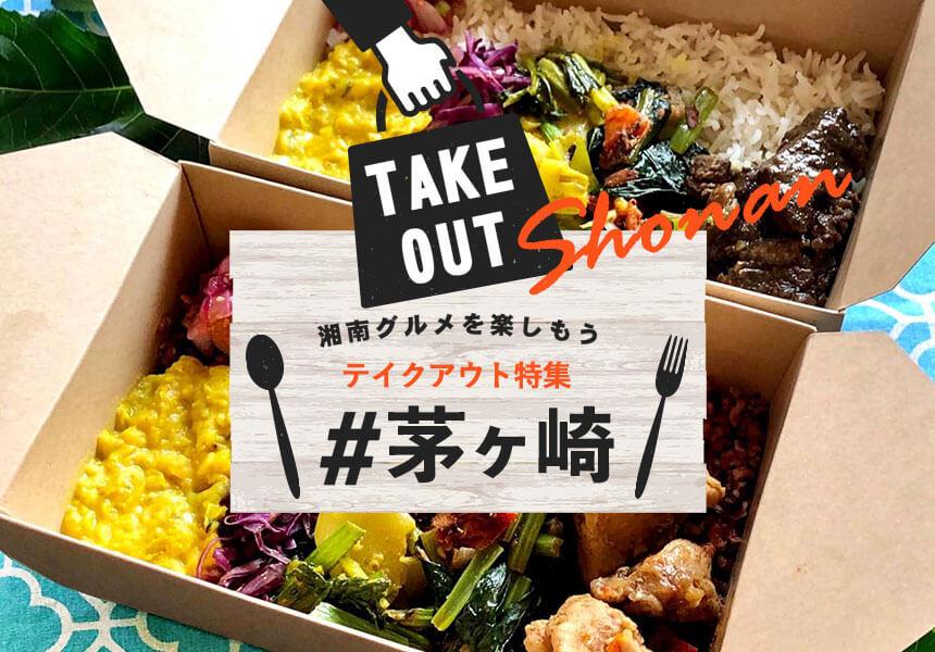 茅ヶ崎のテイクアウト・デリバリーができる飲食店