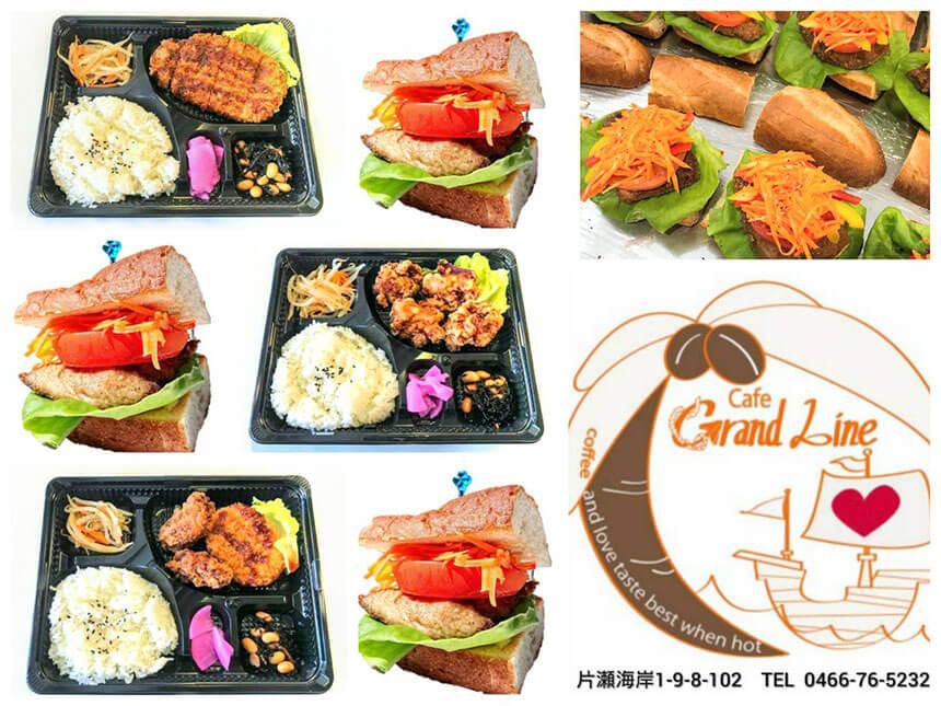 藤沢のテイクアウト・デリバリーは、江ノ島『Cafe Grand Line(カフェグランドライン)』
