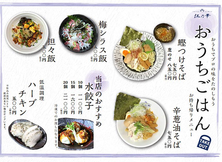 藤沢のテイクアウト・デリバリーは、江ノ島『江乃華 JAPAN RAMEN(エノハナジャパンラーメン)』