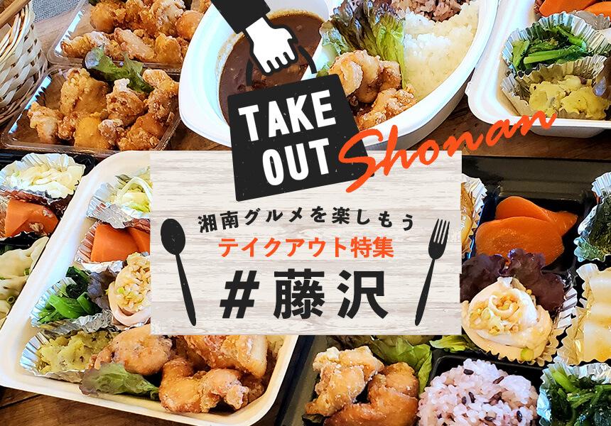 藤沢のテイクアウト・デリバリーができる飲食店