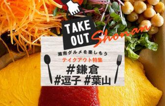 鎌倉・逗子・葉山でテイクアウト・デリバリーができる美味しいお店