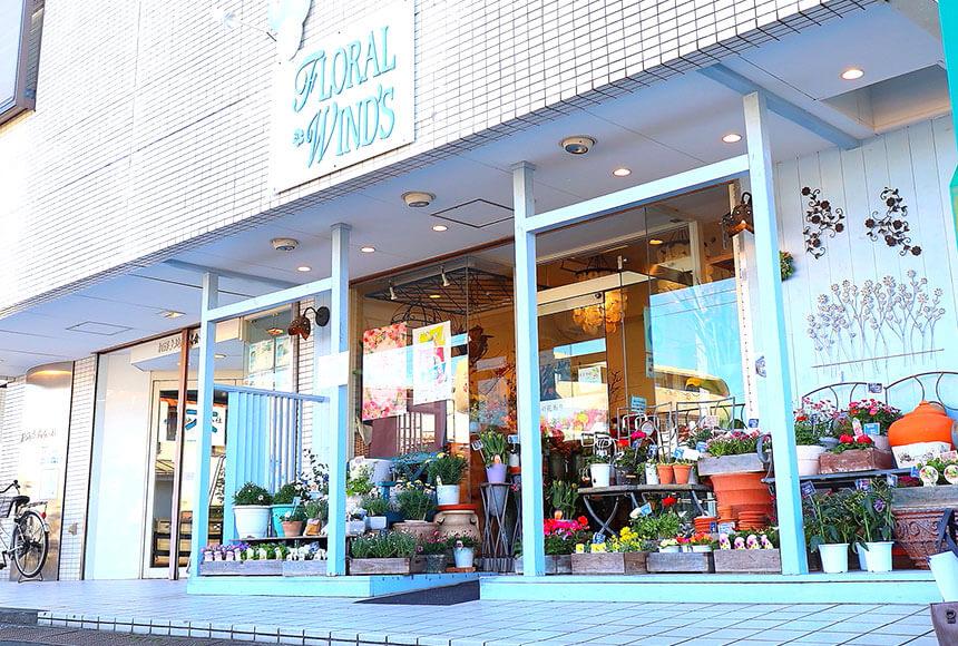 藤沢のお花屋さん「FLORAL WIND'S(フローラルウインズ)」の外観