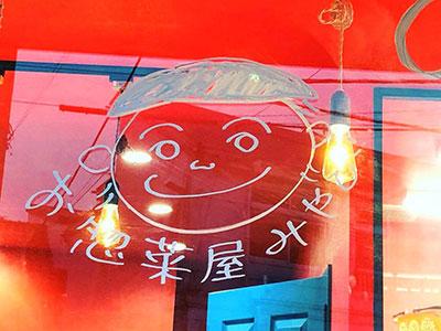 辻堂『お惣菜屋みやび』のお店ロゴ