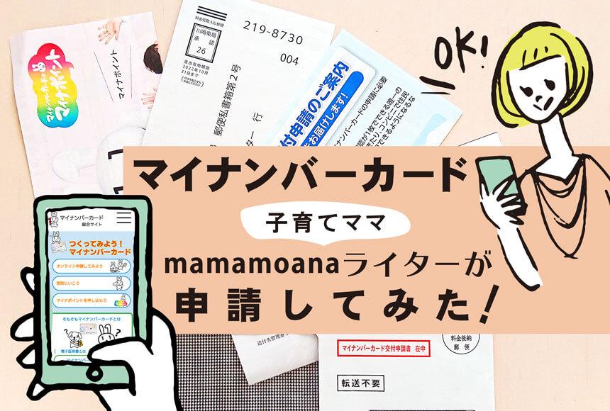 ライターjpbananaが実際にマイナンバーカードを申請してみました!