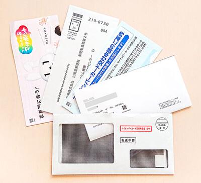 マイナンバーカードの交付申請書