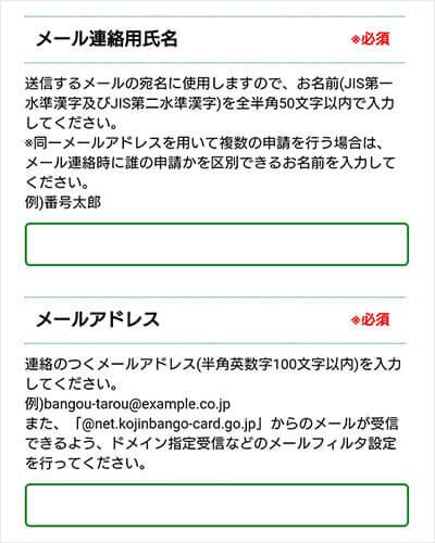 マイナンバーカード申請のメールアドレス登録申請用画面