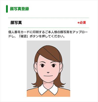 マイナンバーカード申請の顔写真登録