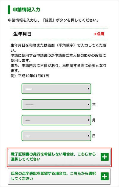 マイナンバーカード申請の申請情報入力画面