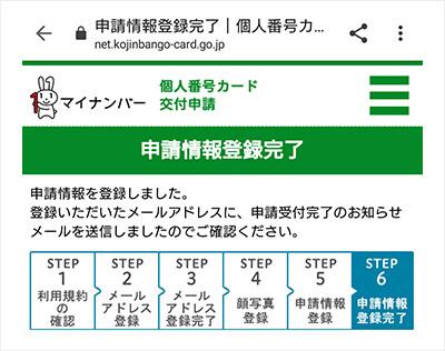 マイナンバーカード申請の申請情報登録完了画面