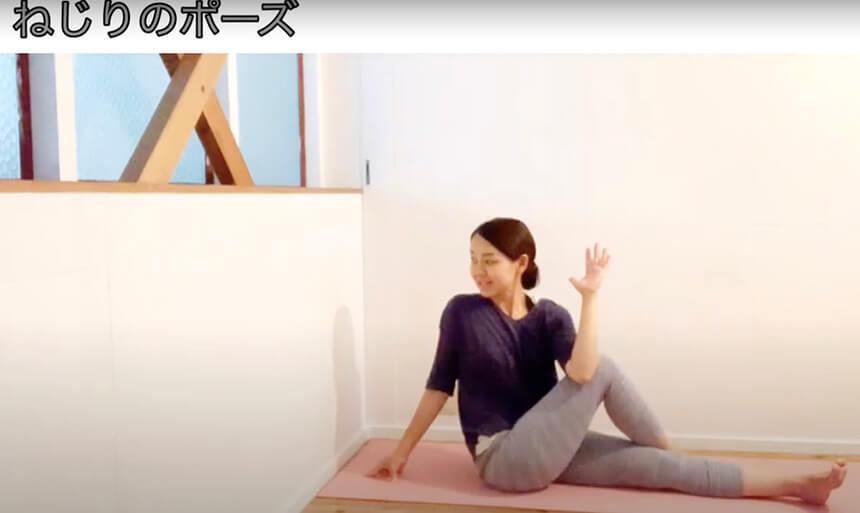 集中して動く1時間・美骨盤ヨガレッスンのオンラインレッスン画面