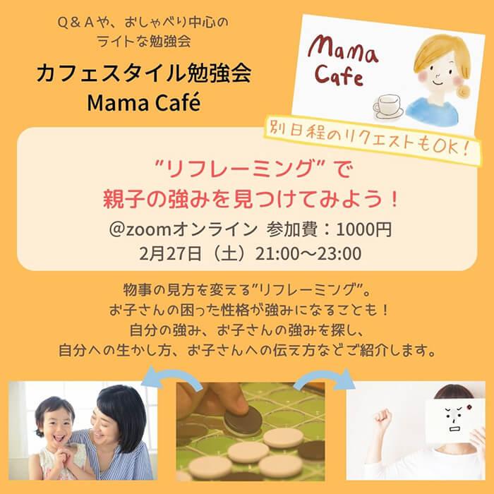 """ママのためのオンライン講座:MamaCafé """"リフレーミング""""で親子の強みを見つけてみよう!"""
