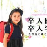 "<span class=""title"">藤沢『diar STUDIO』で子どもの卒入園・卒入学を写真に残そう!</span>"