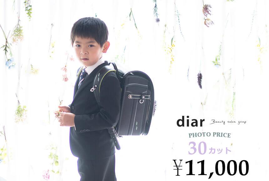 diar STUDIO 卒入園 卒入学の撮影会