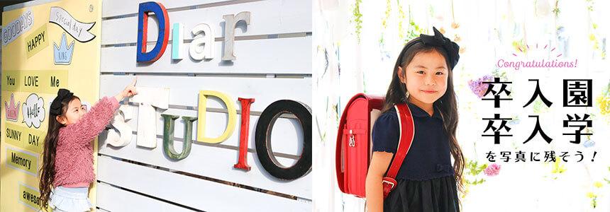 ディア スタジオ卒業式・入学式キャンペーン