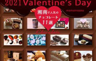 バレンタインに贈りたい!湘南で人気のチョコレート11選