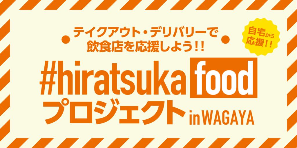 平塚のテイクアウト・デリバリーで、飲食店を応援!#hiratsukafoodプロジェクト