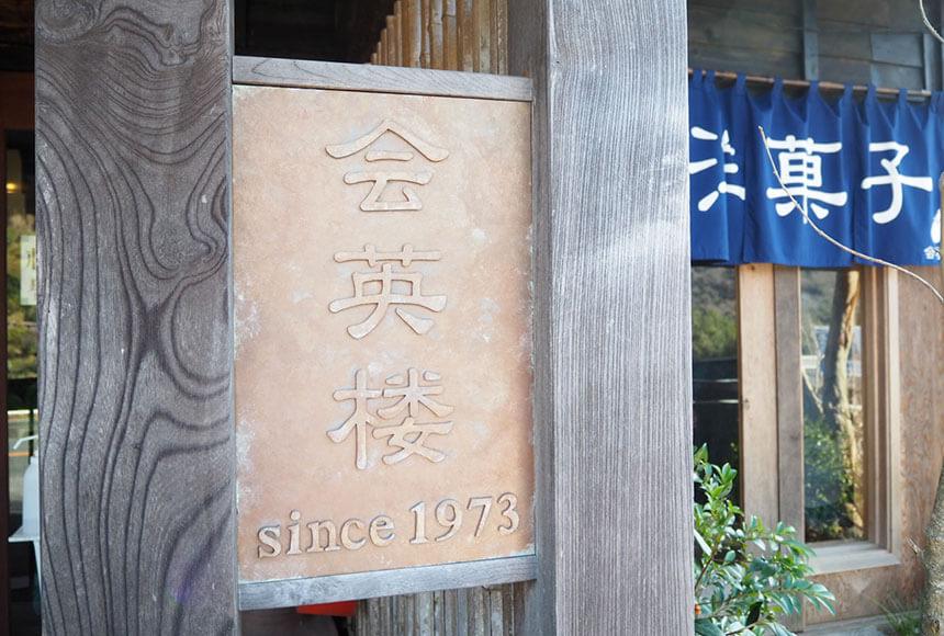 葉山のカフェ『Cafe 会英楼(かいえいろう)』の看板