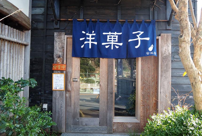 葉山のカフェ『Cafe 会英楼(かいえいろう)』の洋菓子店