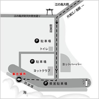 江ノ島『海岸生物観察会』の集合場所マップ