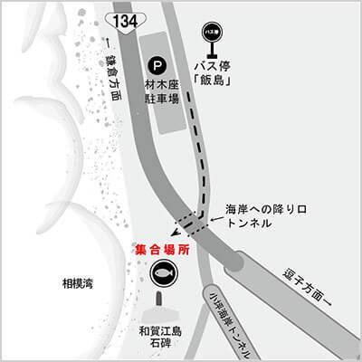 鎌倉『海岸生物観察会』の集合場所マップ