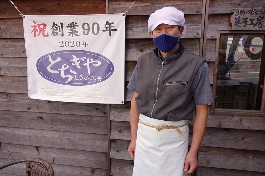 逗子の豆腐屋『とちぎや とうふ工房』の3代目店主