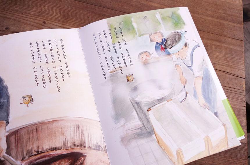 料理家・辰巳芳子さん監修の絵本『まほうのおまめ』