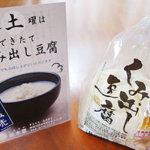 逗子の豆腐店『とちぎや とうふ工房』