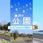 湘南の公園・テイクアウト