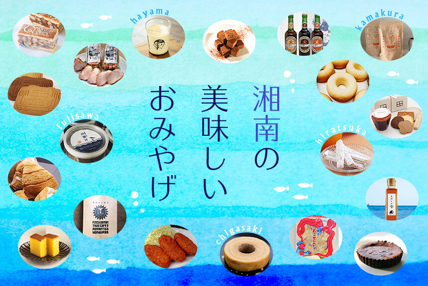 湘南の美味しいお土産