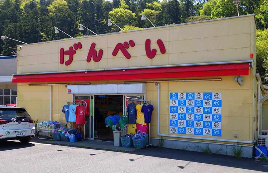 山のビーサン・ビーチサンダル専門店「げんべい」の外観