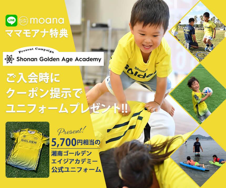 ママモアナLINE特典 湘南ゴールデンエイジのユニフォームプレゼント