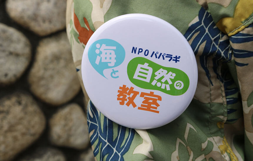湘南・江ノ島『海岸生物観察会』の缶バッチ