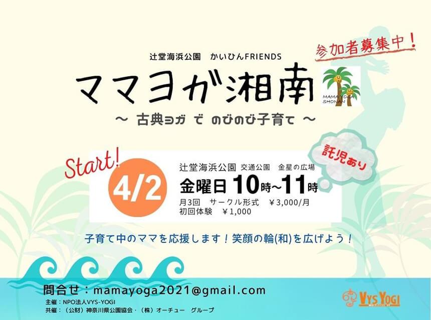 辻堂海浜公園「ママヨガ湘南」のチラシ