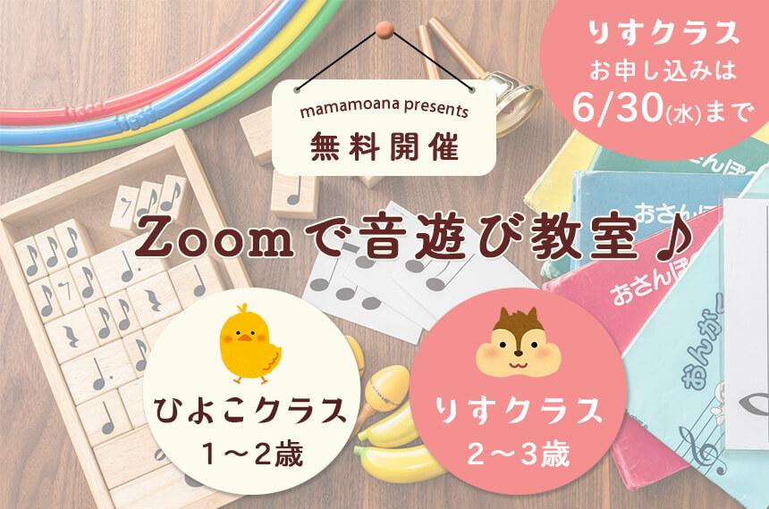 湘南・藤沢の幼児オンラインリトミック「ZOOMで音遊び教室」