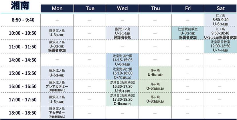 湘南の体操教室・運動教室『湘南ゴールデンエイジアカデミー』レッスンスケジュール