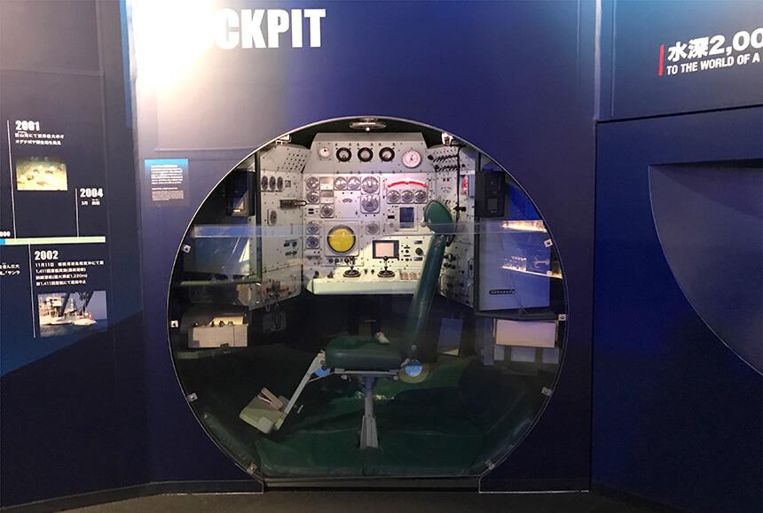 深海調査用潜水艇「深海2〜しんかい2000〜」のコクピット