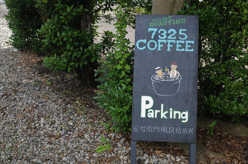 7325COFFEE(ナミニココーヒー)の駐車場看板