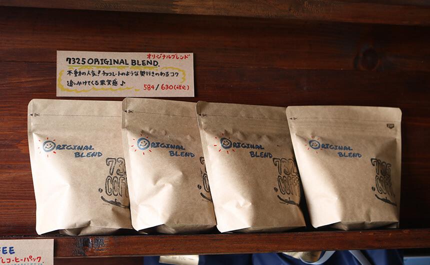 コーヒー豆の7325オリジナルブレンド