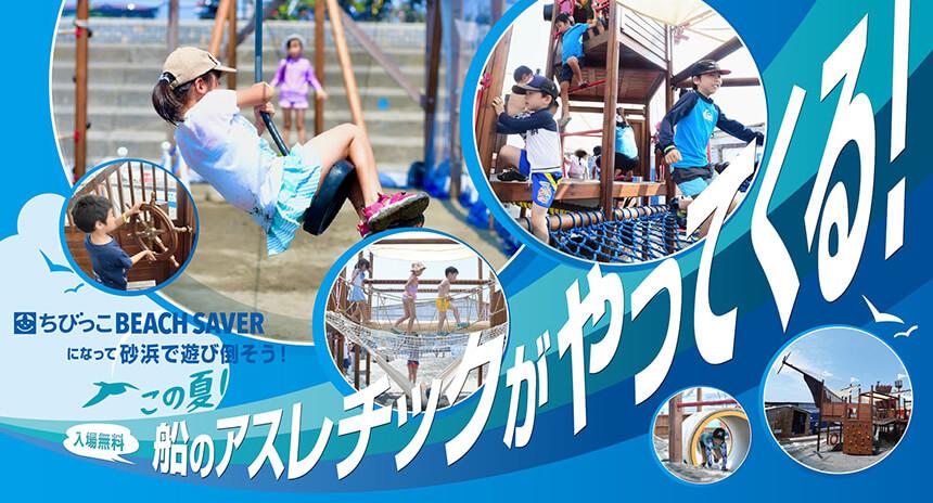 江ノ島『ちびっこBEACH SAVERパーク』