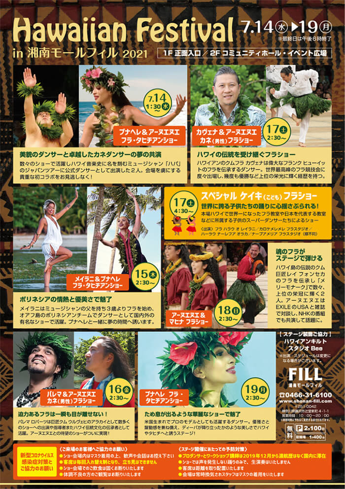 湘南モールフィルの夏イベント
