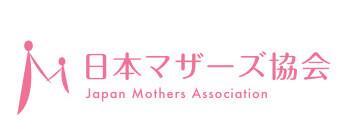 マザーズフェスタ2021~子育て応援・ママ応援~