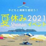 湘南の夏休みイベント2021