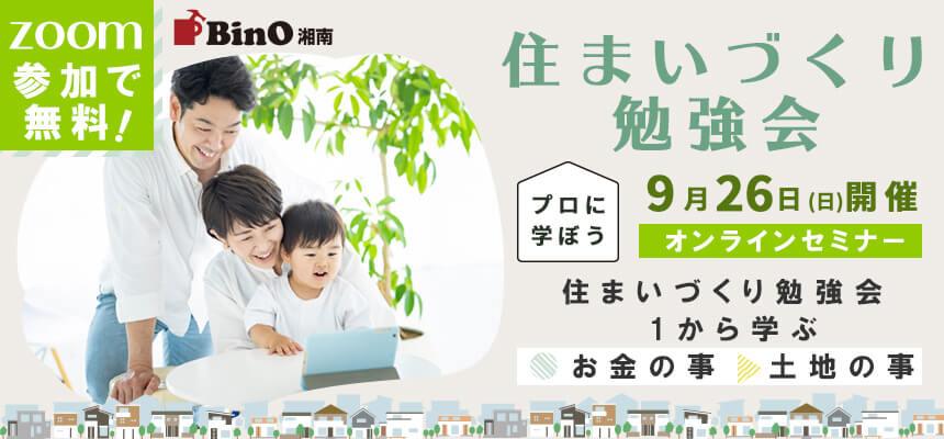 家づくりに役立つオンラインセミナー開催中!