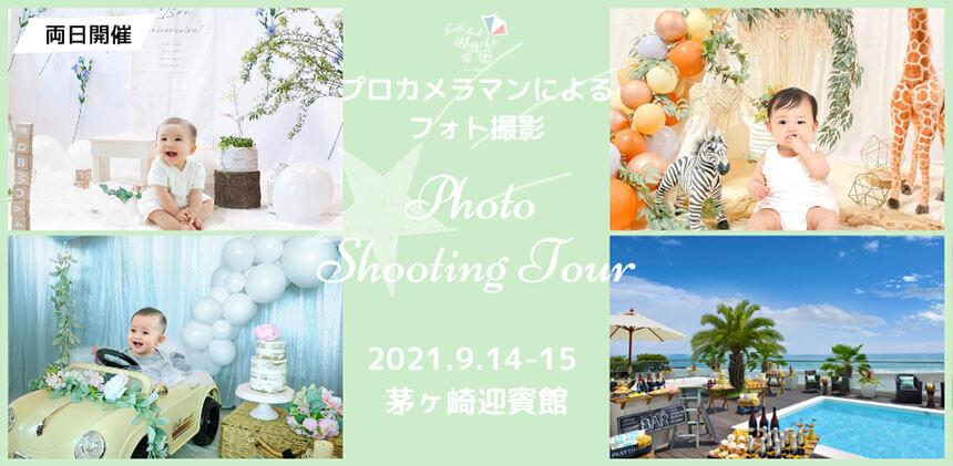 プロカメラマンによる写真撮影「フォトシューティングツアー」