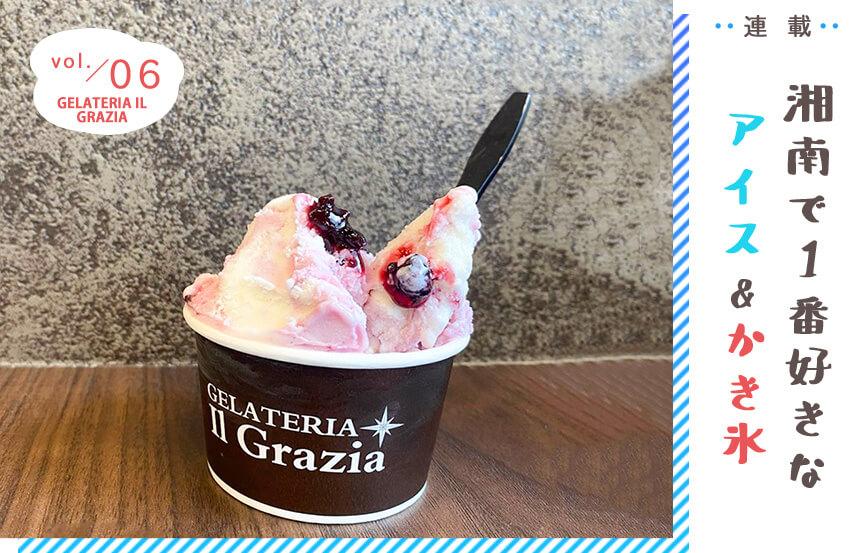 湘南で一番好きなかき氷&アイスvol.06「ジェラテリア イル グラツィア」