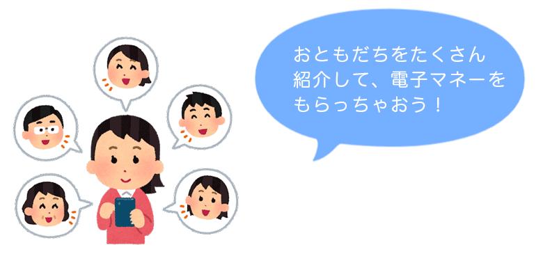 平塚(ひらつか)スターライトポイントお友達紹介キャンペーン