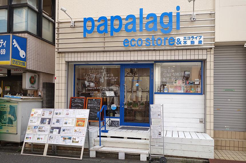 藤沢・エコストアパパラギの店舗外観