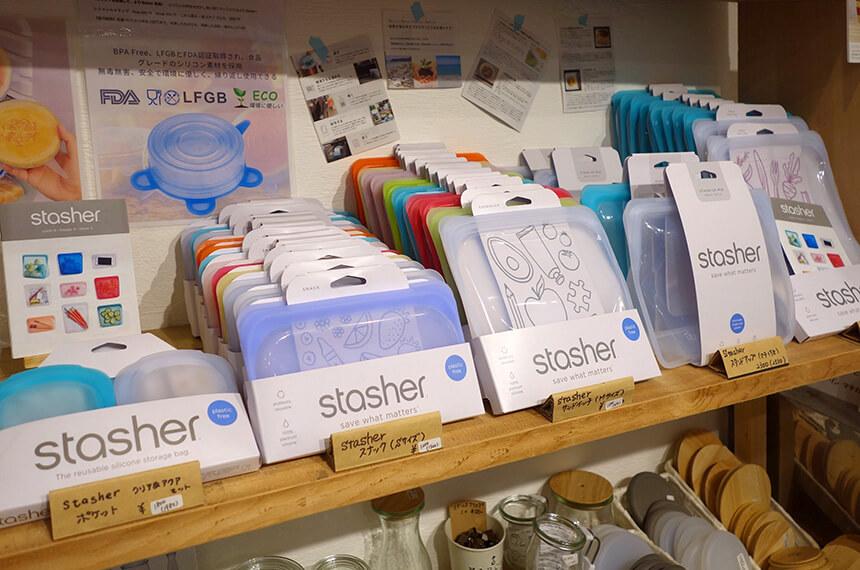 密閉保存容器の「stasher(スタッシャー)」シリーズ