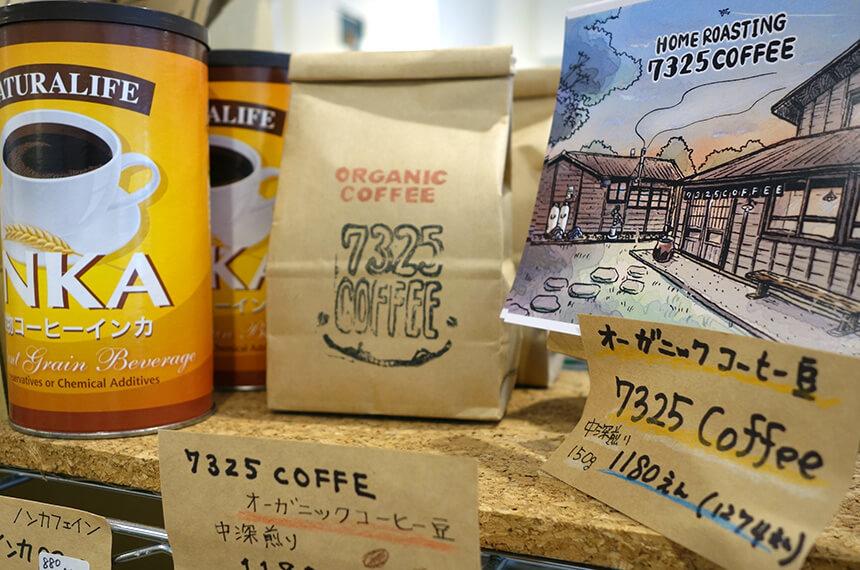 『ナミニココーヒー』のオーガニックコーヒー豆
