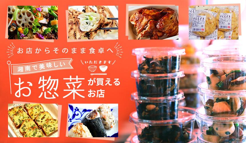 湘南の美味しいお惣菜が買えるお店